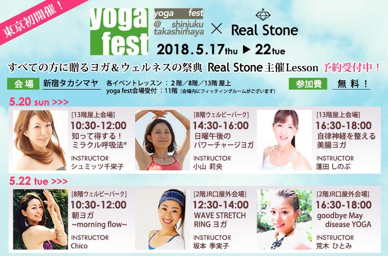 yoga fest@新宿タカシマヤ 出店&主催レッスン開催決定!!