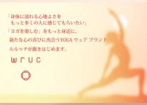 8/25 限定発売スタート・WRUC-ルルゥチ