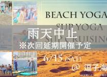 《イベント中止のご案内》「SUP YOGA&BEACH YOGA」 6/15(土) 開催!
