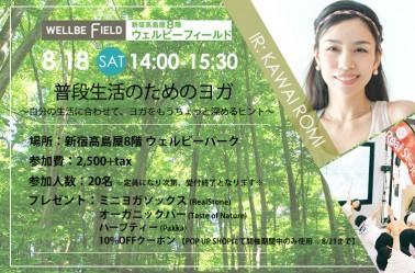 8/18(土) 高島屋新宿店 8階 ウェルビーパークにてヨガイベントを開催!