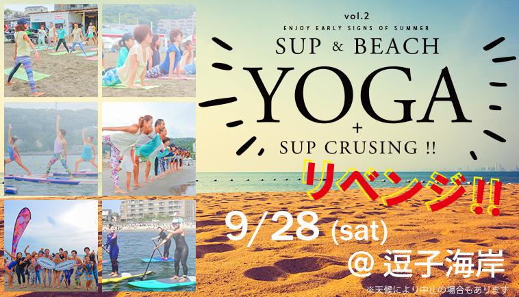 「SUP YOGA&BEACH YOGA」 9/28(土) リベンジ開催決定!