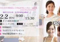 11/1(木)11:11予約スタート・Beauty YOGA FES vol.6