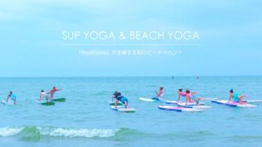 「SUP YOGA&BEACH YOGA」イベントレポート