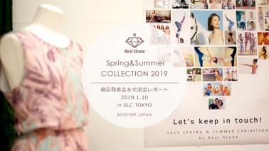 2019 Spring&Summer 商品発表会&交流会レポート