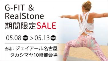 5/8~5/13『ジェイアール名古屋タカシマヤ』Love My Body!!開催!