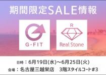 6/19~6/26『名古屋三越栄店』ヨガウェアコレクション開催!