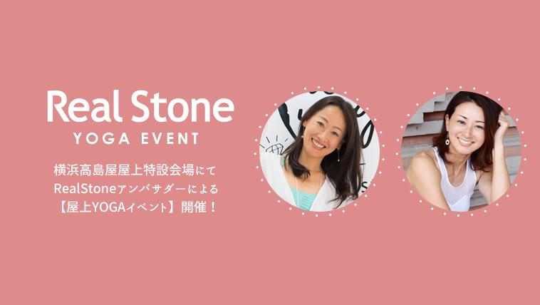 9/8(日)横浜高島屋、屋上特設会場にてRealStoneアンバサダーによる【屋上YOGAイベント】開催!