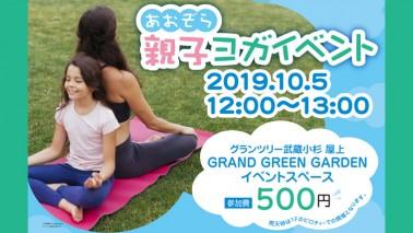10/5(土)グランツリー武蔵小杉にてRealStoneアンバサダーによる【親子YOGAイベント】開催!