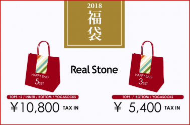 12/28 12:00- Real Stone・HAPPYBAG再販スタート
