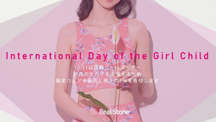 国際ガールズ・デーをモチーフとした限定ウェアを10月1日より自社オンラインで販売開始