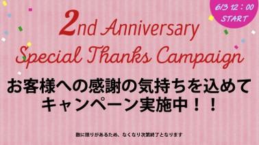 6/3 12:00- 公式オンラインショップ2周年キャンペーン