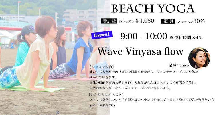 Beachyoga0928_758px