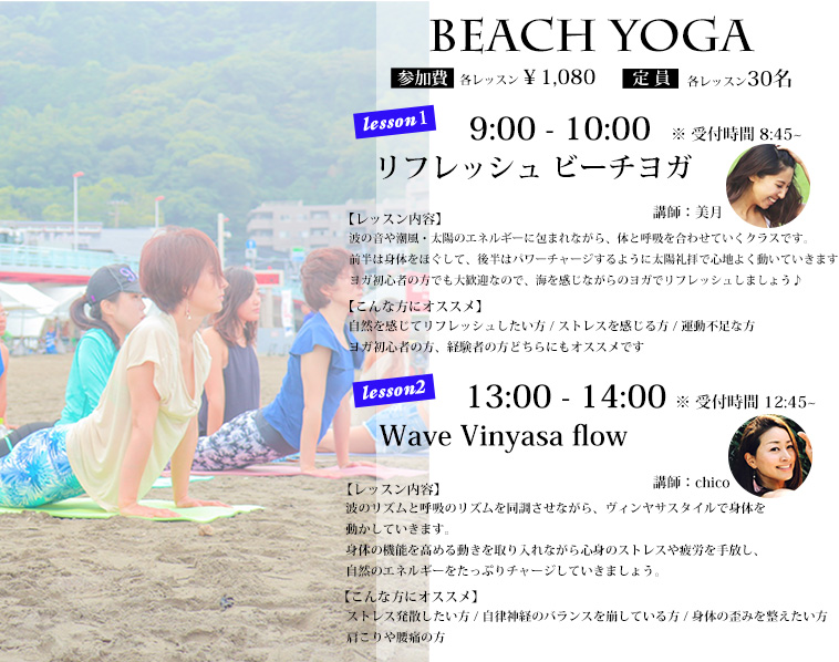 Beachyoga_758