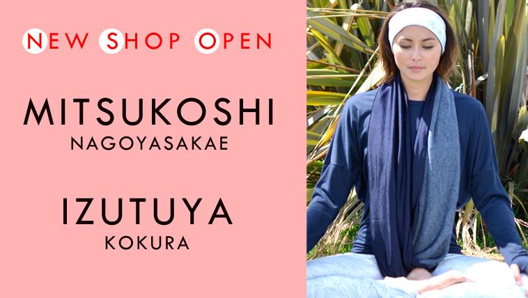 NEW SHOP OPEN 名古屋三越栄店&井筒屋小倉店