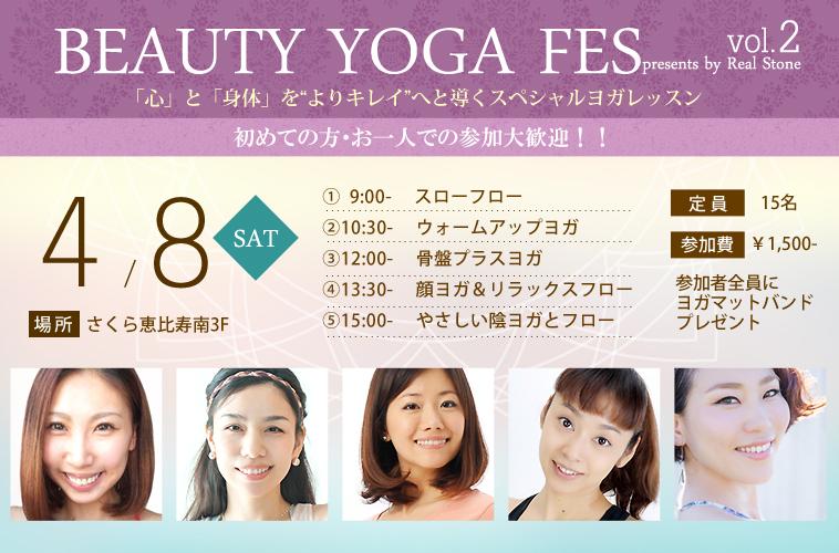 【3/15 12:00-予約スタート】4/8 ヨガイベント・BEAUTY YOGA FES vol.2