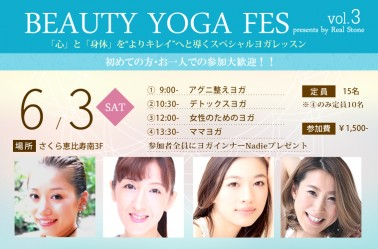 5/12 12:00- 6/3(土)開催BEAUTY YOGA FES vol.3チケット販売スタート