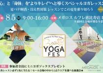 7/7(金)12:00-販売スタート・8/5(土)開催BEAUTY YOGA FES vol.4チケット