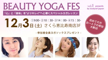 【完売】12/3 ヨガイベント・BEAUTY YOGA FES vol.1-Real Stone-