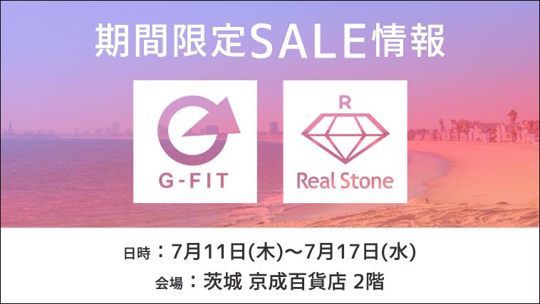 7/11~7/17『京成百貨店』ヘルシーサマーフェア出店!