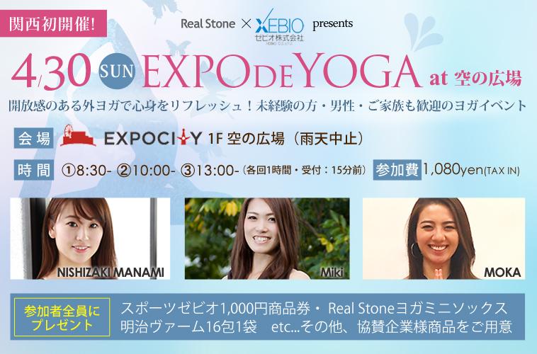 関西初開催!4/30 EXPO DE YOGA at 空の広場