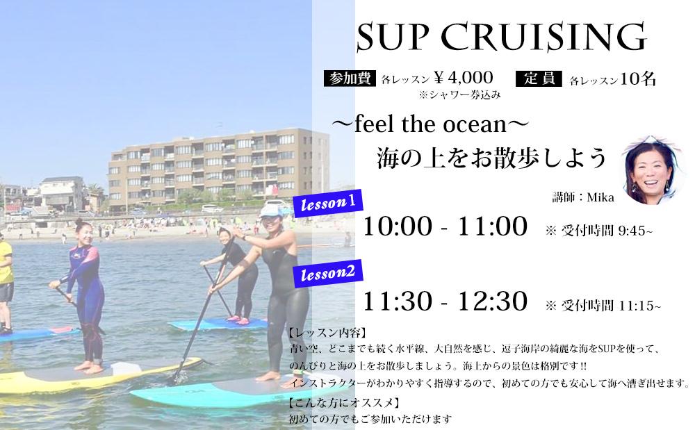 cruisingyoga758