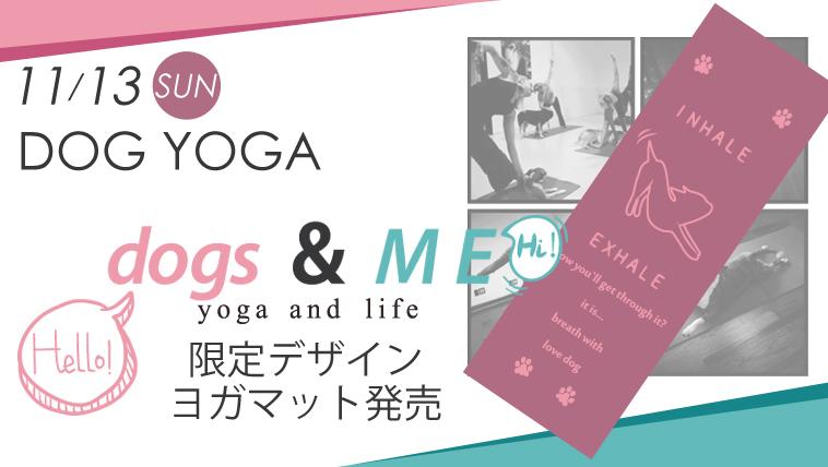11/13開催:DOGYOGA限定デザインヨガマット発売