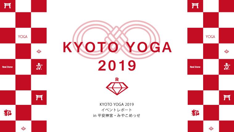「KYOTO YOGA 2019」イベントレポート