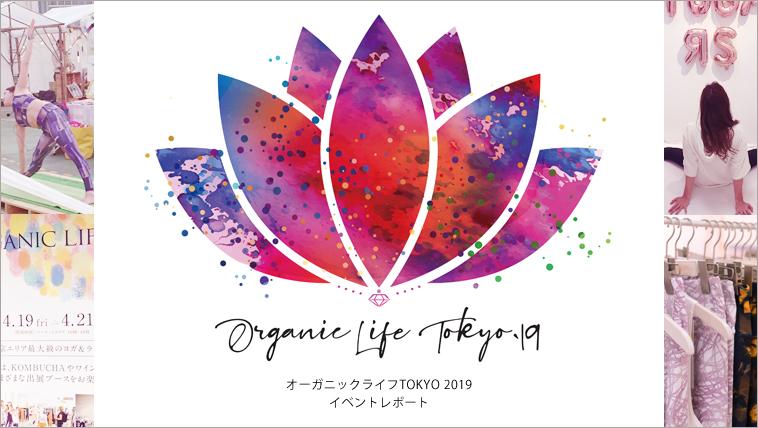 「オーガニックライフTOKYO 2019」イベントレポート