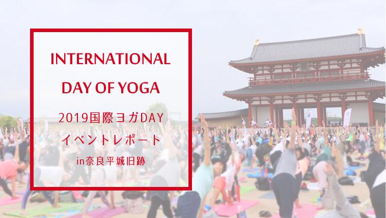 「国際ヨガDAY関西in奈良」イベントレポート
