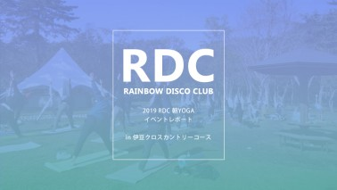 「RAINBOE DISCO CLUB -朝ヨガ-」イベントレポート