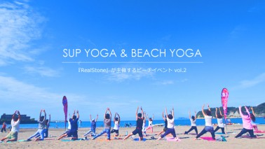「SUP YOGA&BEACH YOGA vol.2」イベントレポート