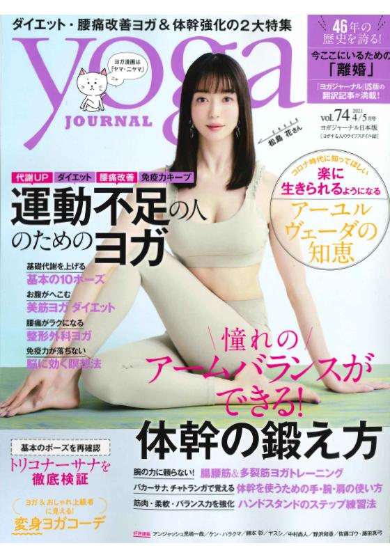 ヨガジャーナル vol.74