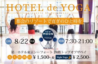 7/25(火)12:00予約スタート・8/22(火)HOTEL DE YOGA