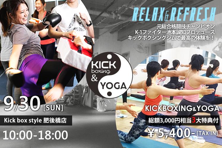 【8/31 12:00発売スタート】9/30(日)KICK×YOGA=STYLE