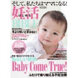 はじめる妊活BIBLE