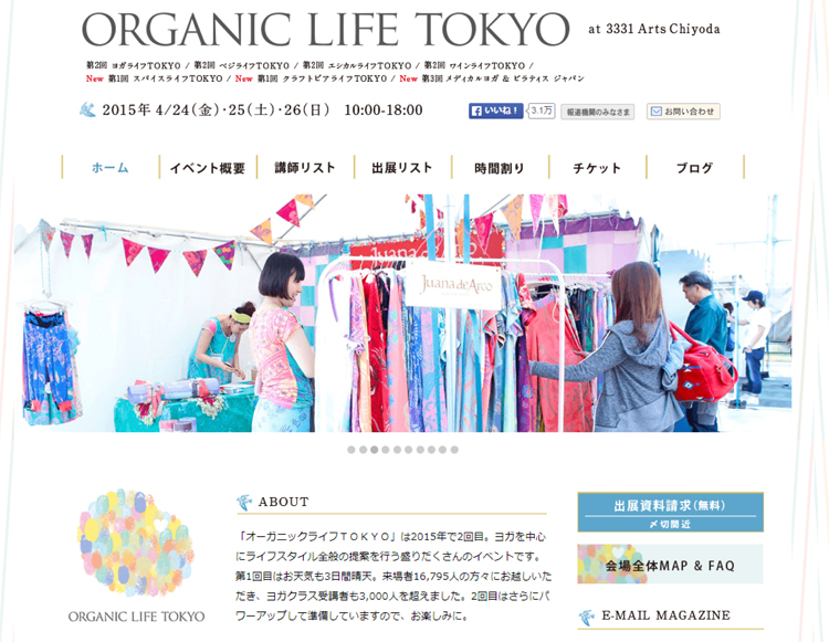 ORGANIC LIFE TOKYO参加のご案内