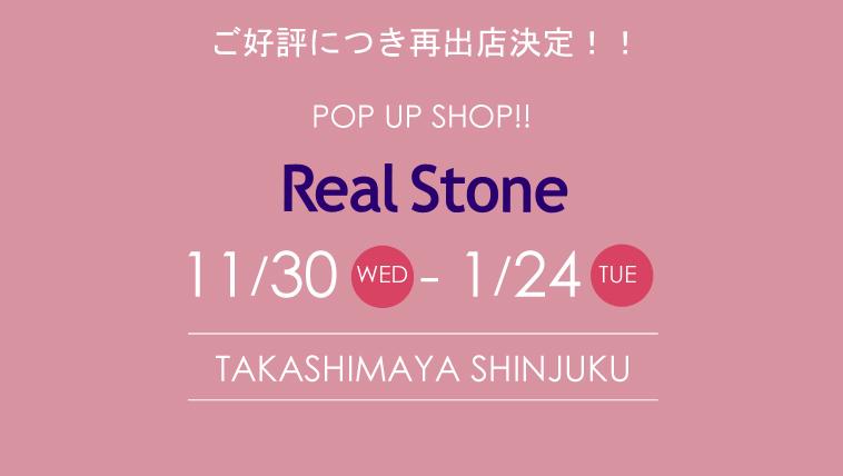 2016.11.30-2017.1.24 新宿タカシマヤPOP UP SHOP