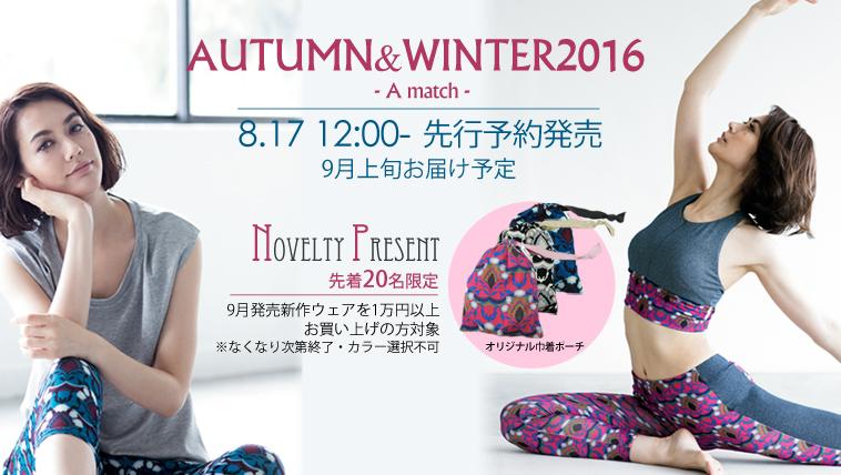 Autumn&Winter2016先行予約発売