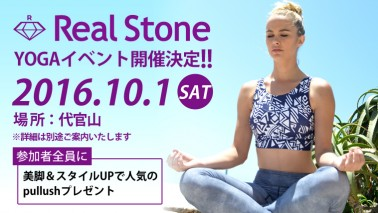 10/1(SAT)代官山にてReal Stoneイベント開催決定!
