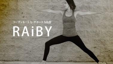 公式オンラインショップ限定・完売商品「RAiBYシリーズ」予約発売