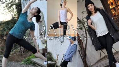 RAiBY-上がるヨガパンツー-MEMBER'S限定キャンペーン開催