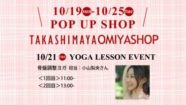 10/19-10/25 タカシマヤ大宮店・期間限定SHOP OPEN