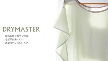 Material introduction -DRY MASTER-