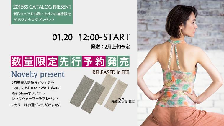 1/20 12:00 【数量限定】2月発売先行予約発売