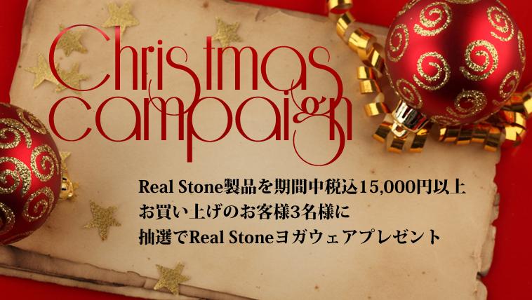 12/25まで クリスマスキャンペーン実施