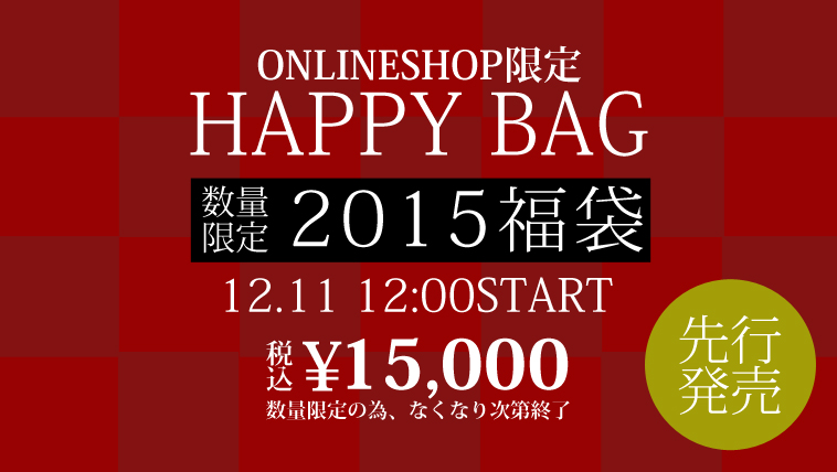 ONLINESHOP限定+福袋発売のご案内+