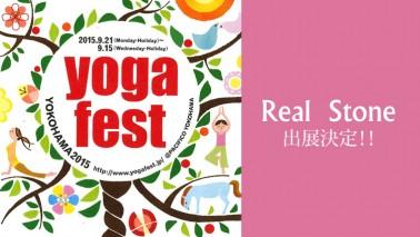 yoga fest2015出展のご案内