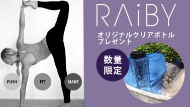 4/25- RAiBYキャンペーン対象店舗拡大のご案内