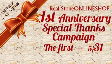 Real Stone Online Shop 1st Anniversary Event
