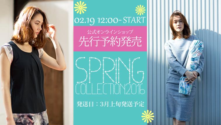 2/19 12:00 3月発売新作ヨガウェア先行予約発売START